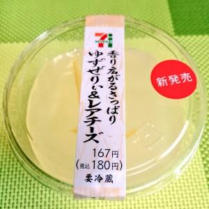 セブン ゆずぜりぃ&レアチーズ