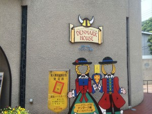 神戸デンマーク館