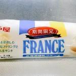神戸屋 北海道練乳フランス 食べた~