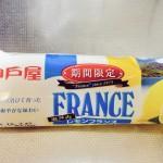 今度こそちゃんと神戸屋の瀬戸内レモンフランスを買ってきた