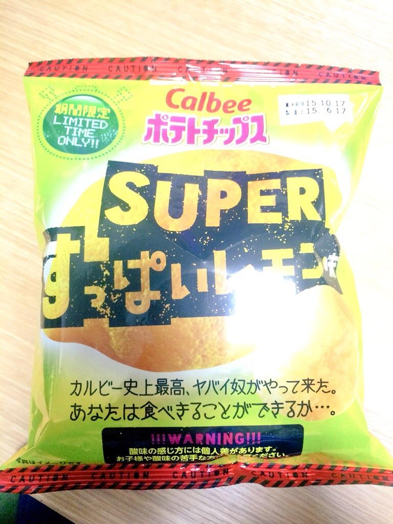 Calbeeポテチ SUPERすっぱいレモン 食べてみた