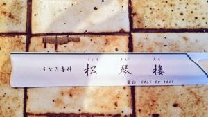 小田原 松琴楼