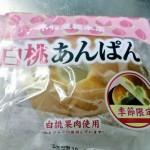 木村屋總本店 白桃あんぱん 食べた