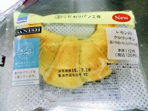 レモンのクロワッサン