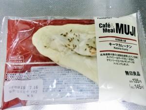 MUJI キーマカレーナン
