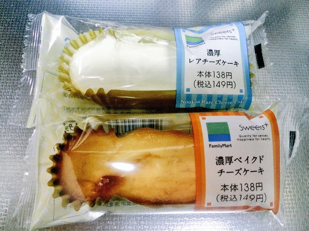 ファミマ 濃厚レアチーズケーキと濃厚ベイクドチーズケーキ食べ比べてみた