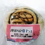 HOKUOのロマンスカー・MSEパン貰った~