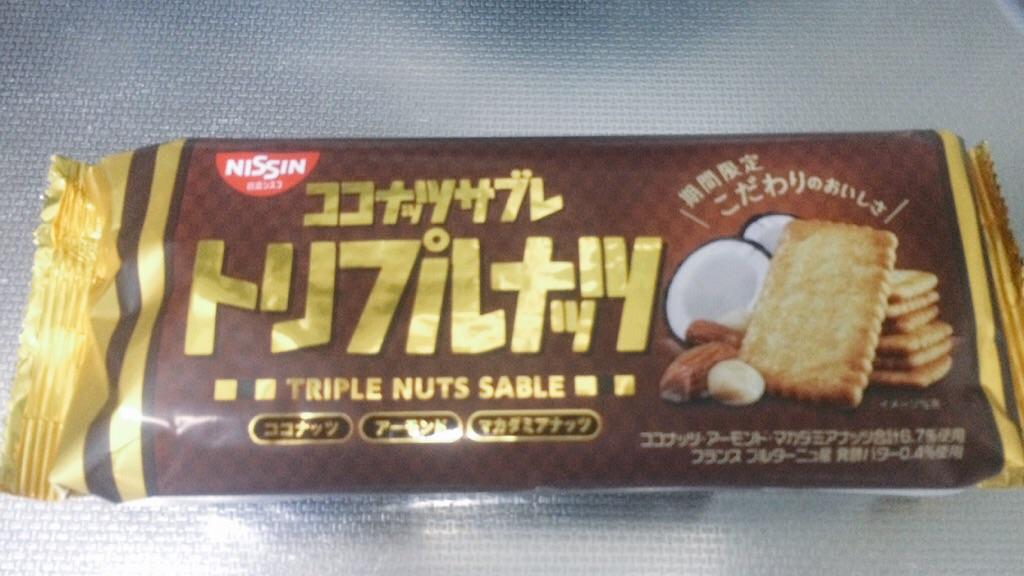 ココナッツサブレ50周年記念トリプルナッツ美味しい!