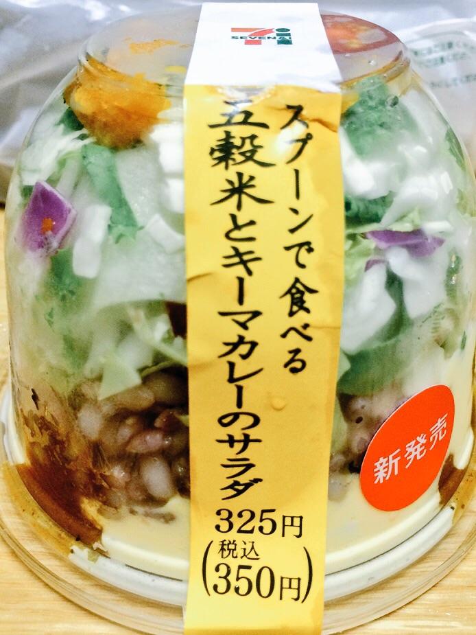 セブンのスプーンで食べる五穀米とキーマカレーのサラダ美味しかった!