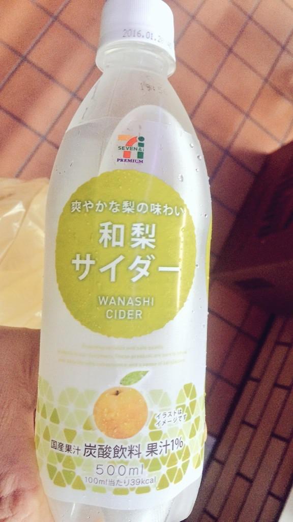 セブンプレミアムの和梨サイダー飲んでみた