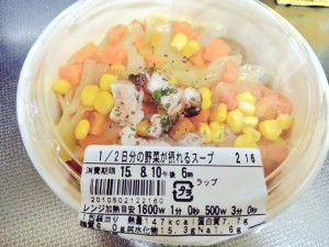 ファミマ 1/2日分の野菜が摂れるスープ