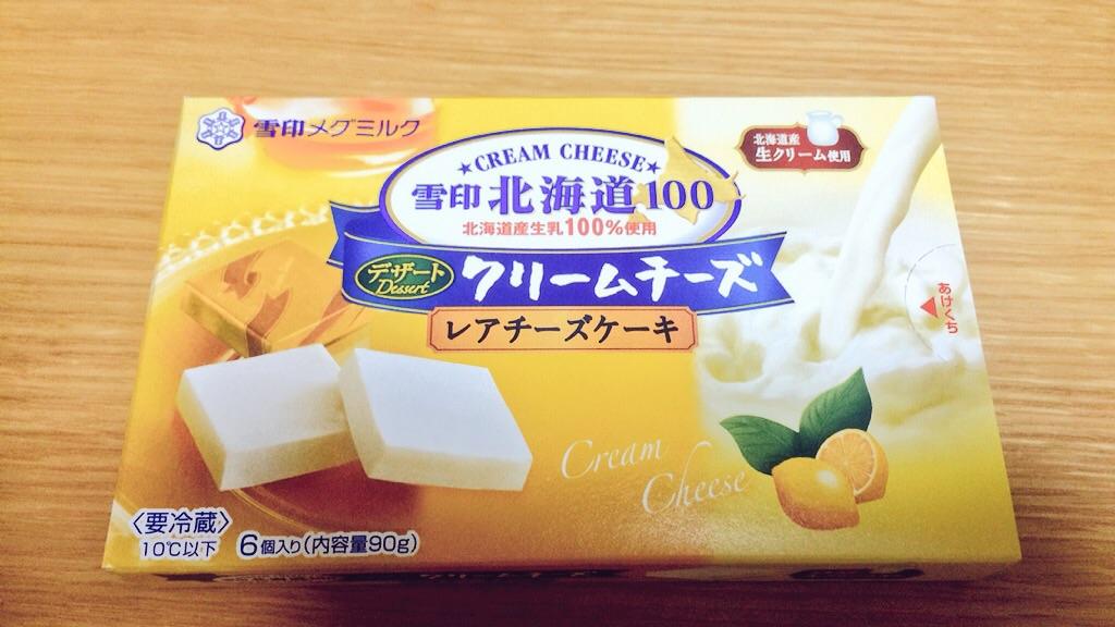 雪印のデザートクリームチーズ(レアチーズケーキ)買ってみた