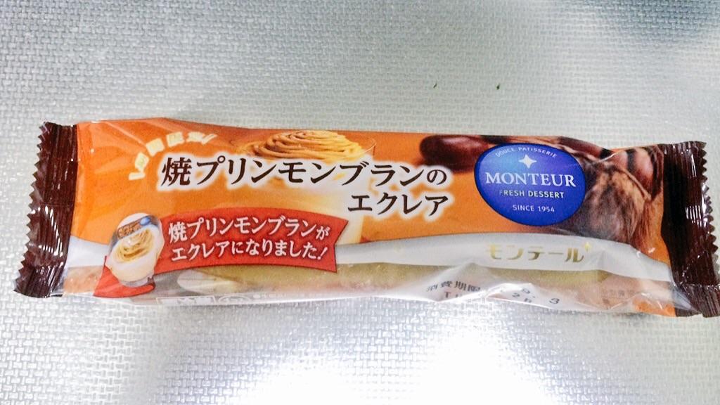 モンテール 焼プリンモンブランのエクレア食べてみた