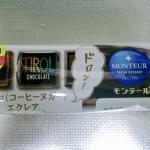 モンテールとチロルチョココラボ・コーヒーヌガーエクレア食べてみた