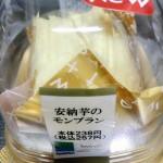 ファミマ・安納芋のモンブラン食べてみた