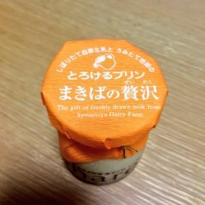 Shareとろけるプリン「まきばの贅沢」美味しかった!