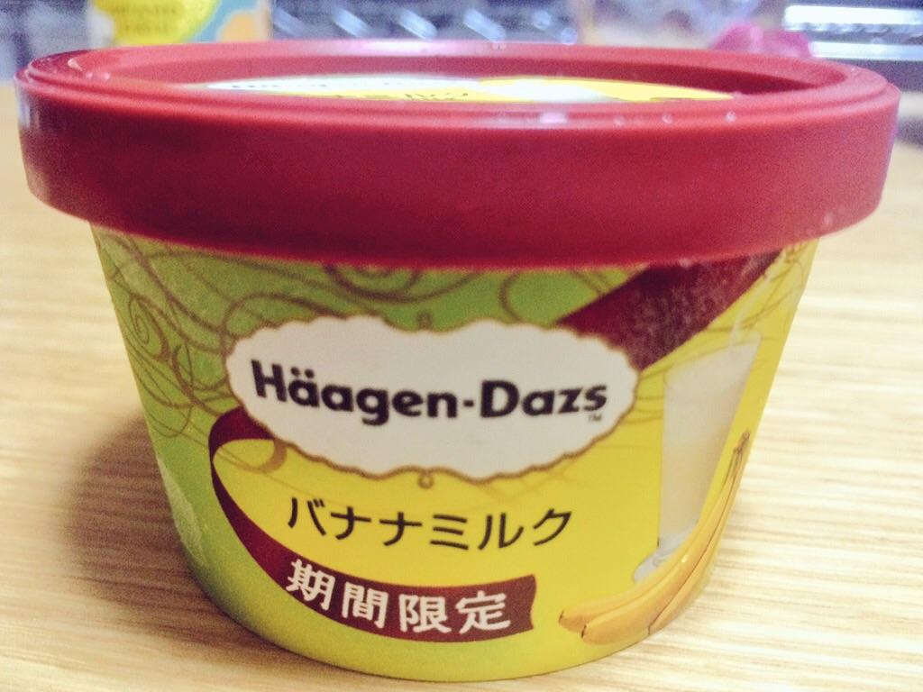 ハーゲンダッツ 期間限定バナナミルクを味見させてもらった~