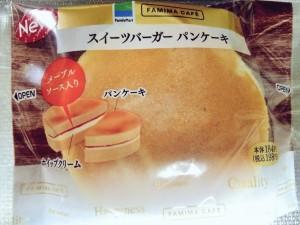 ファミマ スイーツバーガー パンケーキ