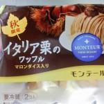 モンテール・イタリア栗のワッフル食べてみた