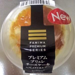 ファミマのプレミアムブリュレチーズケーキ~ベイクド&レア~食べてみた