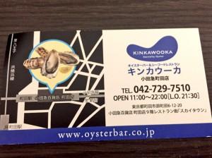 町田 キンカウーカ