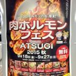肉ホルモンフェスATUGI 2015秋に行ってきた!
