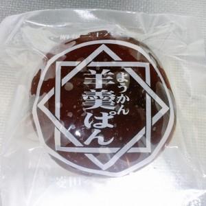 菱田ベーカリー 羊羹ぱん