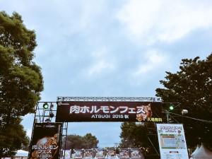 肉ホルモンフェスATUGI 2015秋