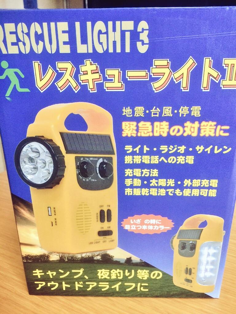 防災用品・レスキューライトⅢを購入