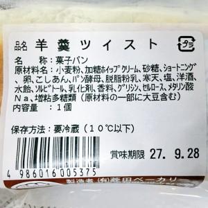 菱田ベーカリー 羊羹ツイスト