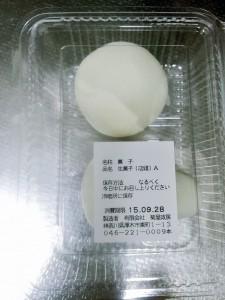 菊屋政房 月見団子