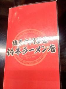 博多中洲屋台 鈴木ラーメン店 相模大野