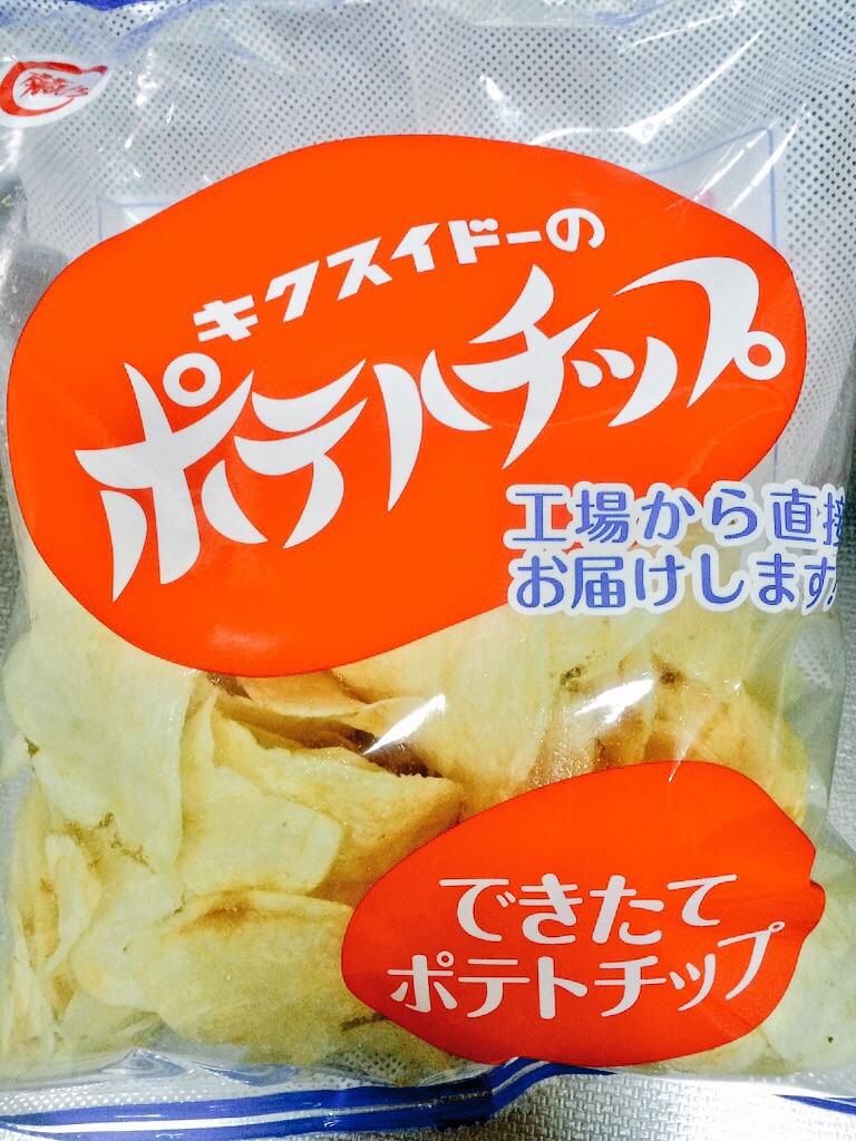 菊水堂ポテトチップ見つけたから買ってみた