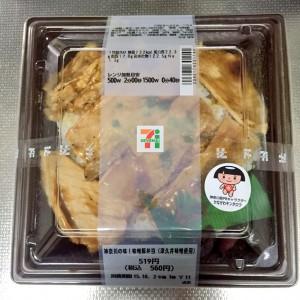 セブン 神奈川の味!味噌豚弁当(津久井味噌使用)