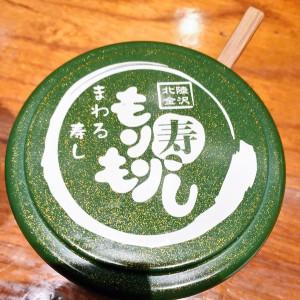 もりもり寿司 粉茶