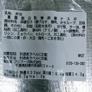 セブン 重慶飯店監修 麻婆ナス丼