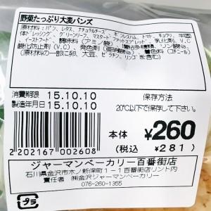 ジャーマンベーカリー  野菜たっぷり大麦バンズ