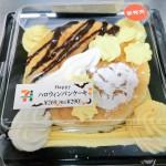 セブンのハロウィンパンケーキ食べてみた
