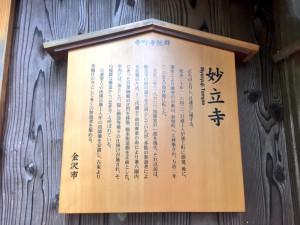 にし茶屋街 妙立寺