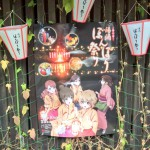 金沢湯涌温泉 ぼんぼり祭り前日