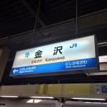 金沢観光その他