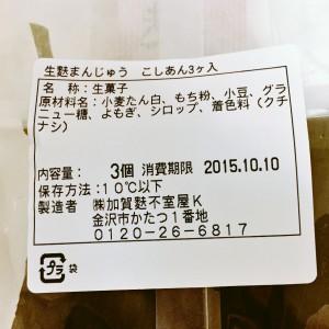 加賀麩不室屋 生麩まんじゅう
