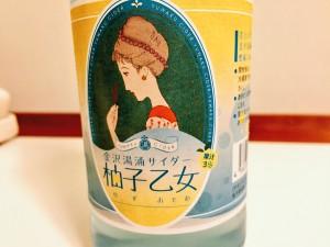 金沢湯涌サイダー 柚子乙女