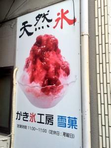 巣鴨 かき氷工房 雪菓