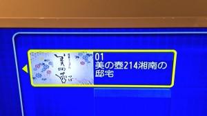 美の壺214湘南の邸宅