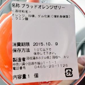 箱根ベーカリー ブラッドオレンジゼリー