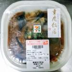 神奈川セブン限定・重慶飯店監修 麻婆ナス丼も買えた!