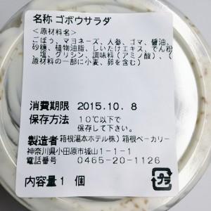 箱根ベーカリー ゴボウサラダ