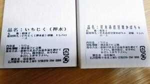 金沢 奈加川 加賀の蜜菓子(無花果・打木赤皮甘栗かぼちゃ)