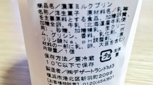 ファミマ 濃厚ミルクプリン